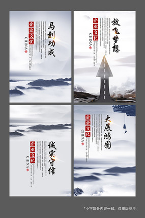 中式企业文化展板设计