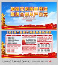 2020加强党风廉政建设展板设计