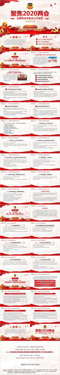 2020全国政协常委会工作报告政协PPT