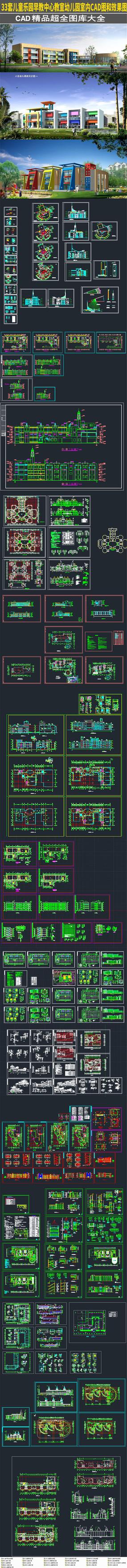 33套儿童乐园早教中心幼儿园CAD效果图