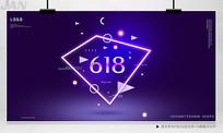 618大促光影展板