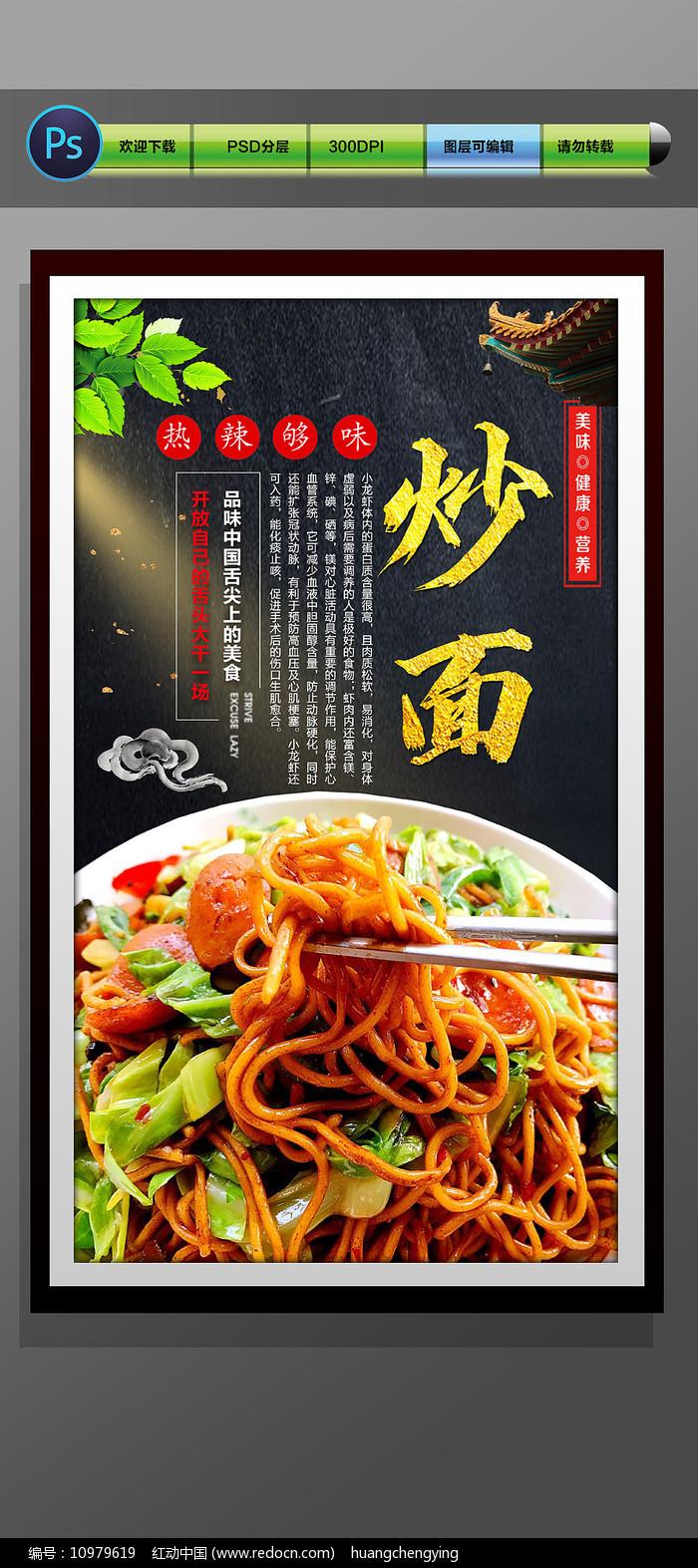 炒面美食海报图片