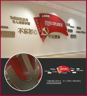 党建入党誓词文化墙设计