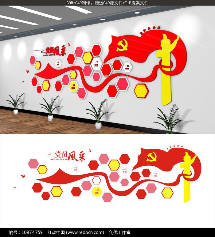 党员活动室党员风采文化墙图片