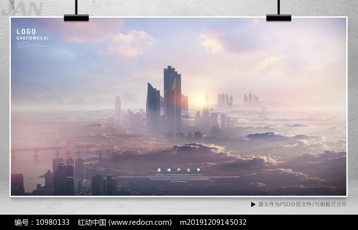 大气房地产海报图片