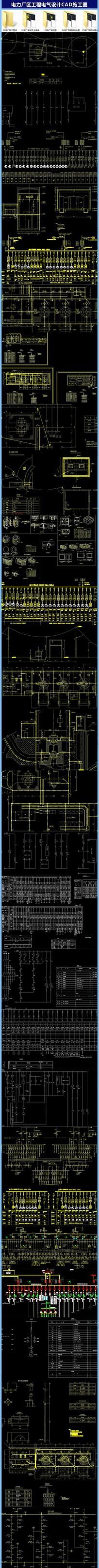 电力厂区工程电气设计CAD施工图