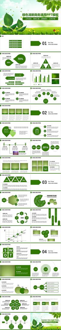 动态商务绿色清新通用PPT模板