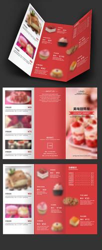 粉色甜筒屋折页设计