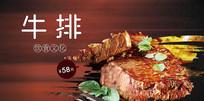 高端大气红色企业牛排宣传海报