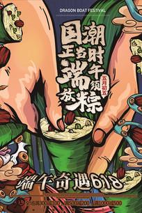 国潮包粽子端午节海报