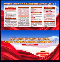 国有企业基层组织工作条例党建展板