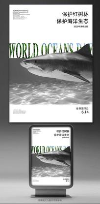 海洋日宣传海报