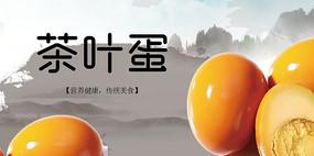 黄色茶叶蛋宣传海报