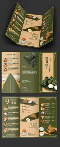 简约粽子折页设计