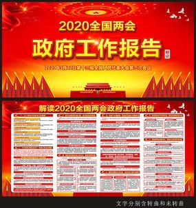 解读2020全国两会政府工作报告宣传栏