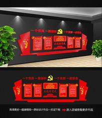 精品党建文化墙