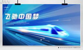 蓝色高铁广告牌背景