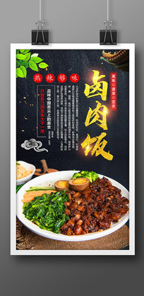 卤肉饭宣传海报