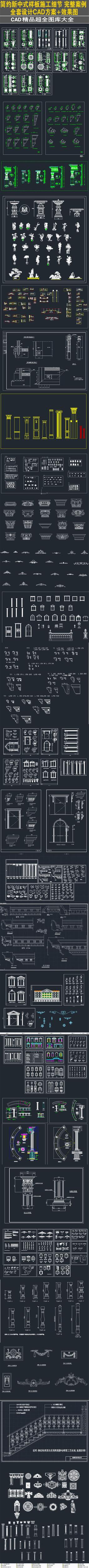 欧式经典构造窗户罗马柱线条线板等图集