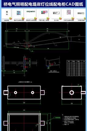 桥电气照明配电堤岸灯位线配电柜CAD图纸