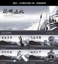 企业扬帆远航展板设计
