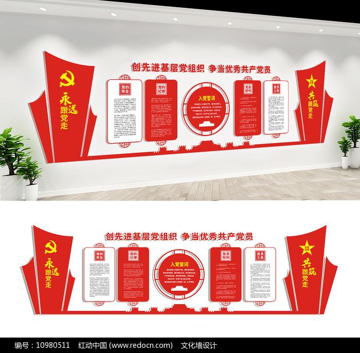 入党誓词党建文化墙设计图片