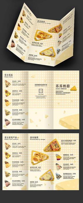 手绘奶酪美食三折页