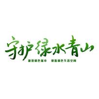 守望护绿水青山字体设计