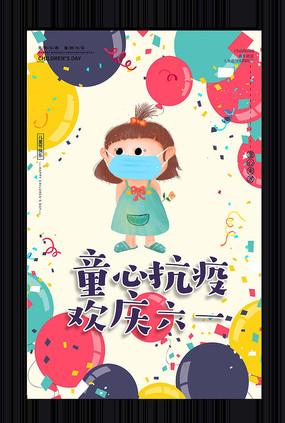童心抗疫儿童节宣传海报