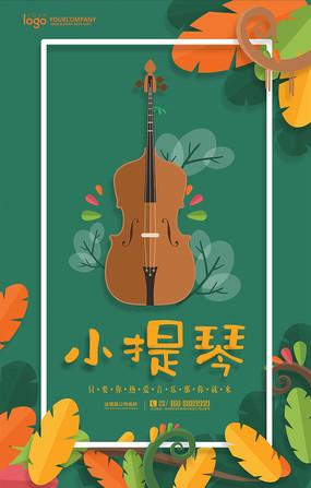 小提琴音乐班招生海报