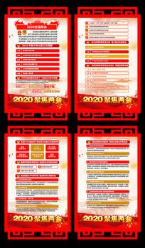 学习2020两会展板设计