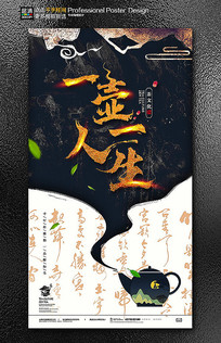 一壶一人生茶道文化茶叶海报