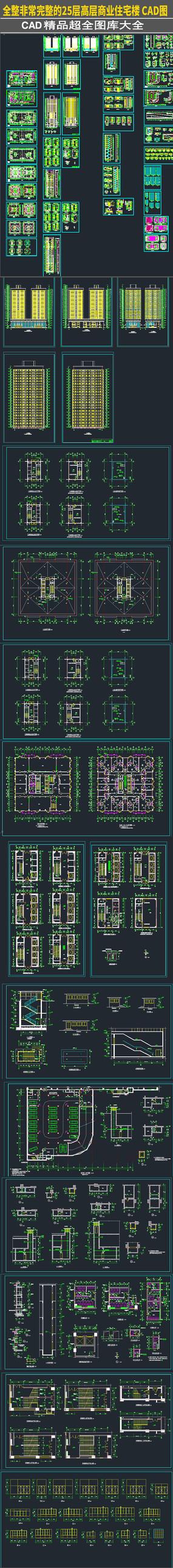 一整套非常完整的高层商业住宅楼