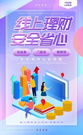 原创25D线上理财海报