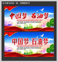 中国梦石油梦宣传标语展板