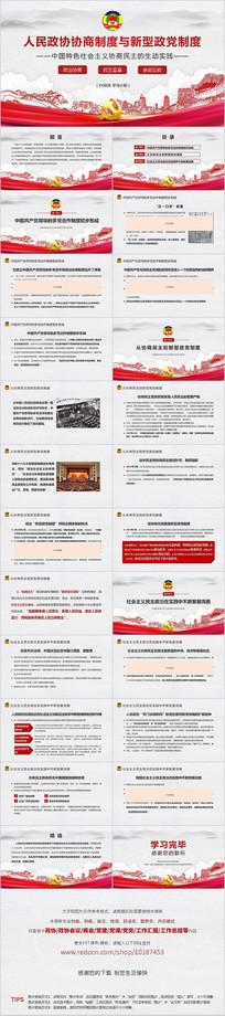 中国特色社会主义协商民主的生动实践PPT