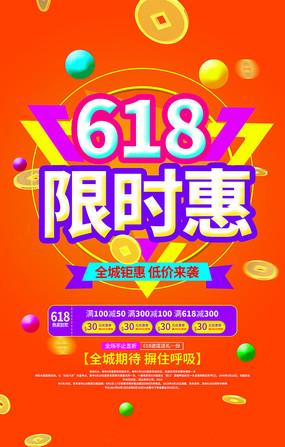 618京东购物节促销海报