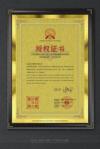 创意设计公司品牌代理授权证书