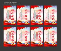 党建文化标语展板设计