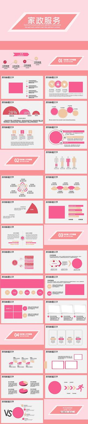 粉色家政服务PPT模板