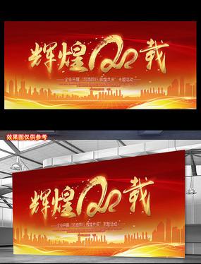 红色20周年庆背景板