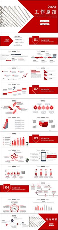 红色大气工作总结计划PPT