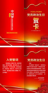 红色大气政治生日贺卡设计