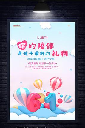 简洁大气儿童节海报设计