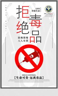 简约拒绝毒品禁毒公益海报