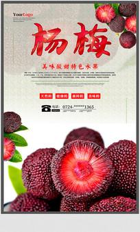 简约水果杨梅宣传海报
