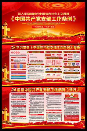 解读中国共产党支部工作条例党建展板