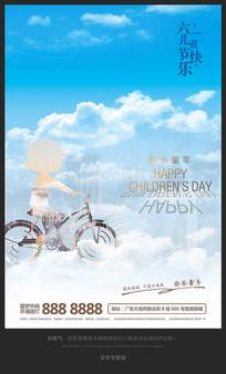 快乐童年房地产61儿童节宣传海报