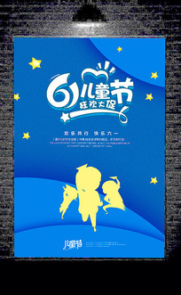 六一促销儿童节海报设计