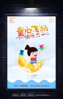 六一儿童节海报61儿童节活动海报
